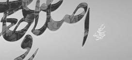 سیر تحول گفتمان انقلابی به اصلاح طلبی | محمدرضا بزمشاهی
