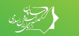سرپرستان حوزههای سردشت، مهاباد، پیرانشهر، نقده، چالدران، بوکان و سلماس سازمان عدالت و آزادی منصوب شدند