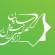 رییس جدید منطقه خوزستان سازمان عدالت و آزادی منصوب شدند