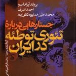 جستارهایی درباره تئوری توهم توطئه در ایران