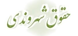 تبیین اصل حقوقی«برائت»؛ یادداشتی از حامد اکبری گندمانی*