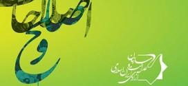 عدالت و آزادی ایران اسلامی؛ تنها حزب سراسری ایران با مرکزیتی غیر از تهران | بهراد بهشتی*