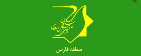 علیمحمد کاکایی رییس جدید سازمان عدالت و آزادی منطقه فارس شد