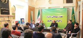 """چهارمین جلسه از سلسله نشست های """"پندار ما"""" در دفتر جدید سازمان عدالت و آزادی برگزار شد(+گزارش تصویری )"""