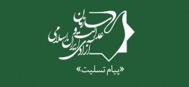 پیام تسلیت سازمان عدالت و آزادی به دکتر زهرا رهنورد