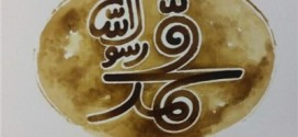 محمّدِ «رسولِ الله» یا محمّدِ «رسولِ مجیدی» | حسین پورفرج*