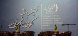 گزارش تصویری۲/نخستین همایش الگوی ایرانی توسعه
