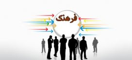 بازخوانی نقش فرهنگ ایرانی در مسیر توسعه کشور | حامد اکبری گندمانی*