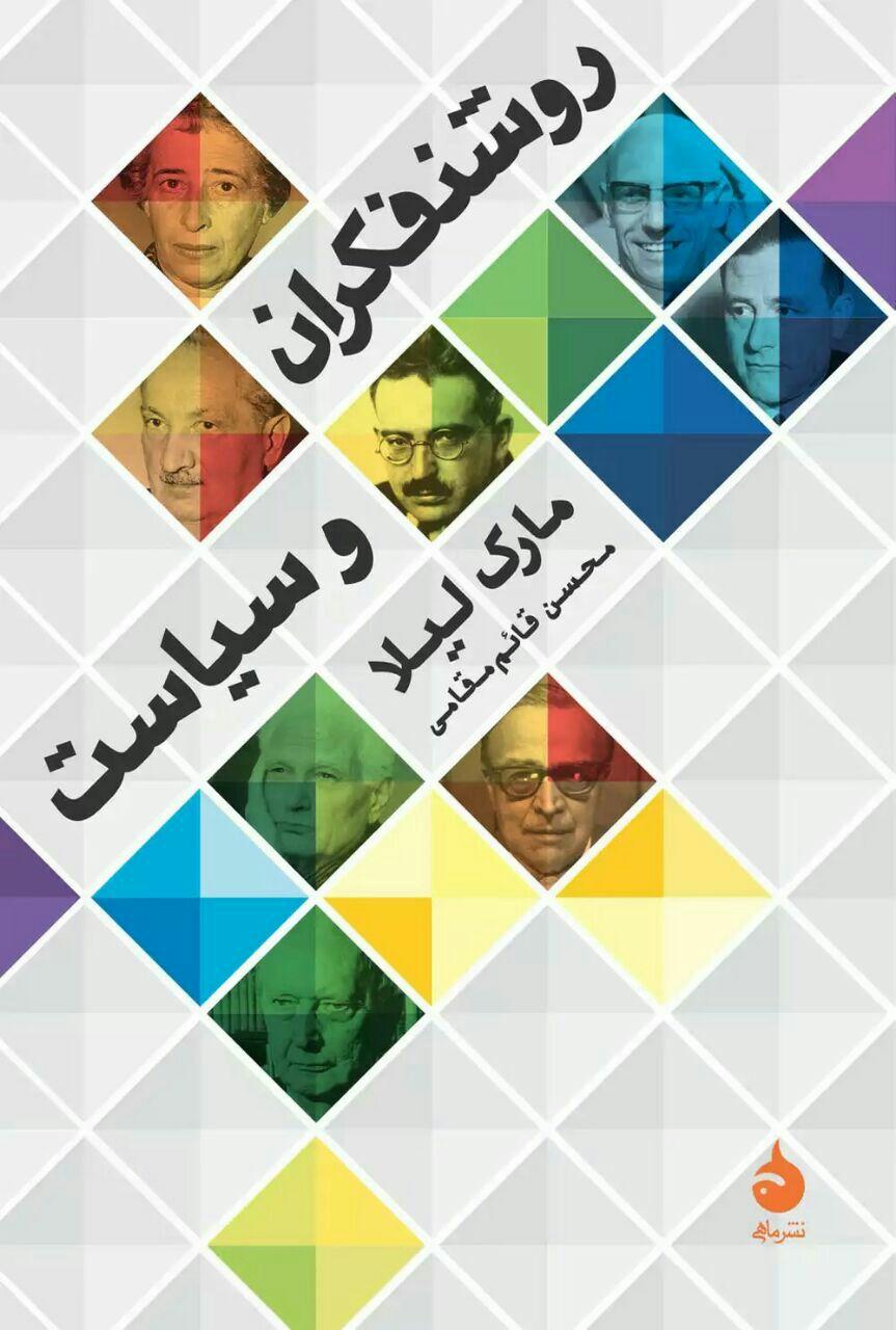 معرفی کتاب روشنفکران و سیاست | مارک لیلا