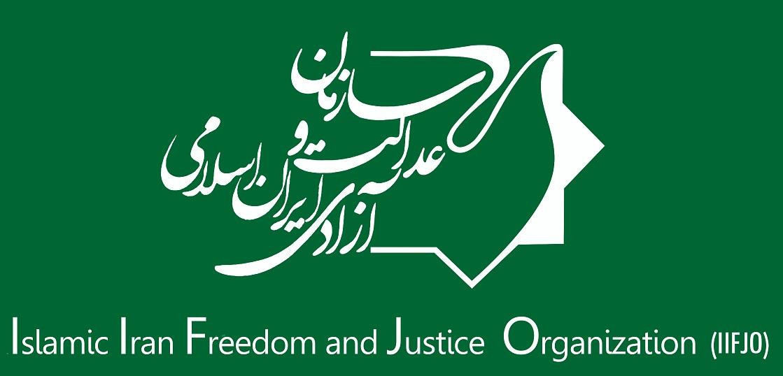 هیات داوری سازمان عدالت و آزادی ایران اسلامی