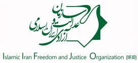 پیام تبریک سازمان عدالت و آزادی ایران اسلامی به دکتر عباس رضایی استاندار جدید اصفهان