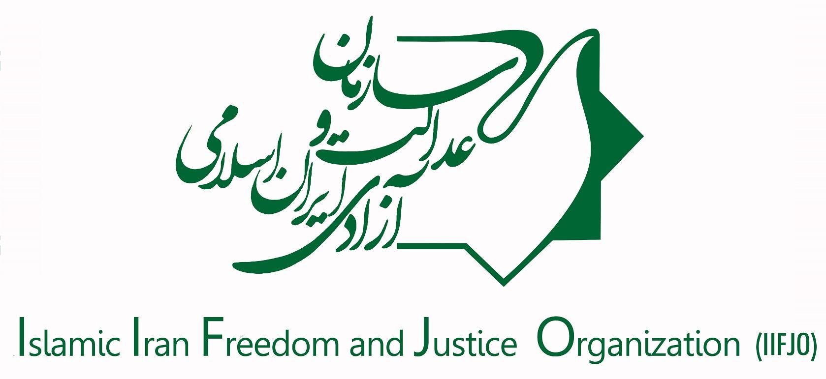 شورای مرکزی و دبیرکل سازمان عدالت و آزادی ایران اسلامی