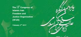 همزمان با بیستمین سالگرد تاسیس؛ برگزاری یازدهمین کنگرﮤ سازمان عدالت و آزادی ایران اسلامی در نیمه بهمن ماه
