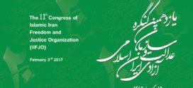متن کامل قطعنامه پایانی و راهبردی یازدهمین کنگره سازمان عدالت و آزادی ایران اسلامی
