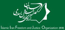 روسای کمیتههای منطقه اصفهان سازمان عدالت و آزادی ایران اسلامی معرفی شدند