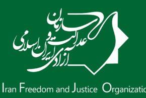 بیانیۀ پایانی پانزدهمین کنگرۀ سالیانۀ سازمان عدالت و آزادی ایران اسلامی