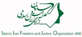 بیانیه سازمان عدالت و آزادی درباره اعتراضهای اخیر کشور