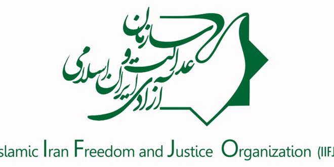 بیانیه شاخه جوانان و دانشجویان سازمان عدالت و آزادی ایران اسلامی در پی حادثه ناگوار دانشگاه آزاد اسلامى واحد علوم و تحقیقات