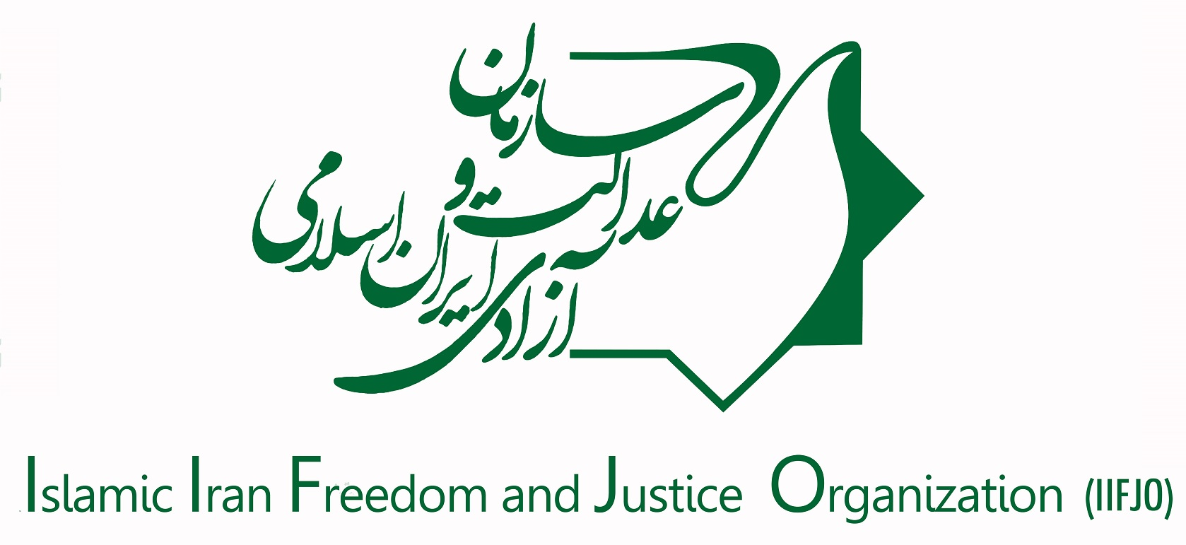 """""""دفتر سیاسی"""" سازمان عدالت و آزادی ایران اسلامی"""