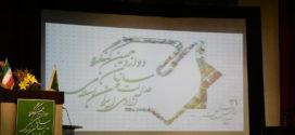 گزارش تصویری/ دوازدهمین کنگره سازمان عدالت و آزادی ایران اسلامی