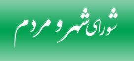 گزارش جلسه هم اندیشی حوزه نجف آباد/انتظارات متقابل شهروندان و شورای شهر از یکدیگر