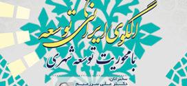 مصاحبه دبیرعلمی « دومین همایش الگوی ایرانی توسعه با محوریت توسعه شهری »
