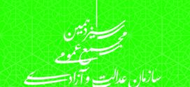 بیانیه پایانی سیزدهمین مجمع عمومی سازمان عدالت و آزادی ایران اسلامی؛ تاکید بر بسترسازی حقوقی نظام حزبی به عنوان ابتداییترین ضروریات توسعۀ سیاسی کشور