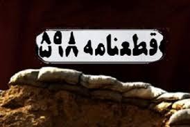 سی سال پس از آن روز؛ محمدرضا بزمشاهی