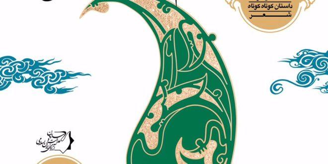 """فراخوان دومین جشنواره ادبی محیطزیستی """"مادرم زمین"""""""