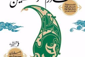 یادداشت پریسا حسینی سمنانی؛ دبیر اجرایی نخستین جشنواره محیط زیستی ادبی مادرم زمین
