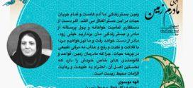یادداشت الهه موسوی به مناسبت دومین جشنواره ادبی مادرم زمین