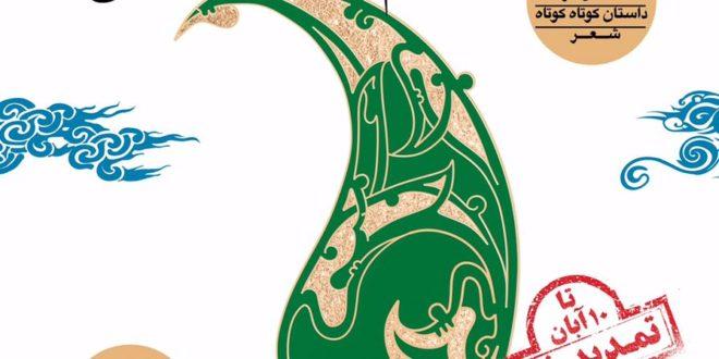 تمدید مهلت ارسال اثر به دومین جشنواره محیط زیستی ادبی «مادرم زمین» تا ۱۰ آبان ۹۷