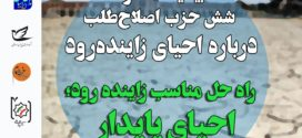 سازمان عدالت و آزادی ایران اسلامی به همراه پنج حزب دیگر در اصفهان درباره احیای پایدار زاینده رود بیانیه مشترک صادر کرد