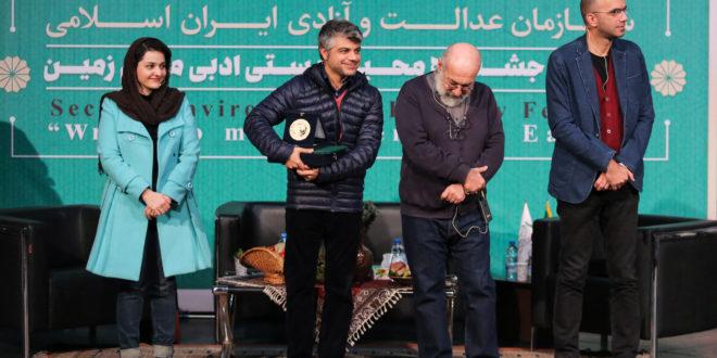 اهدا جوایز و معرفی نفرات برتر دومین جشنواره ملی مادرم زمین