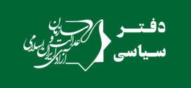 اعلام مواضع سیاسی سازمان عدالت و آزادی ایران اسلامی- هفته چهارم آذرماه ۱۳۹۸